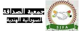 جمعية الصداقة السودانية الهندية